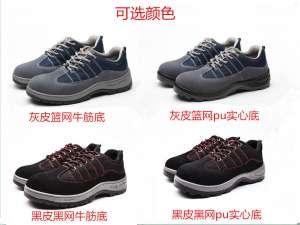 厂家直销劳保鞋安全防护鞋防砸防刺穿耐酸碱工作鞋透气电工绝缘鞋